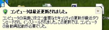 windowsupdate_log.JPG